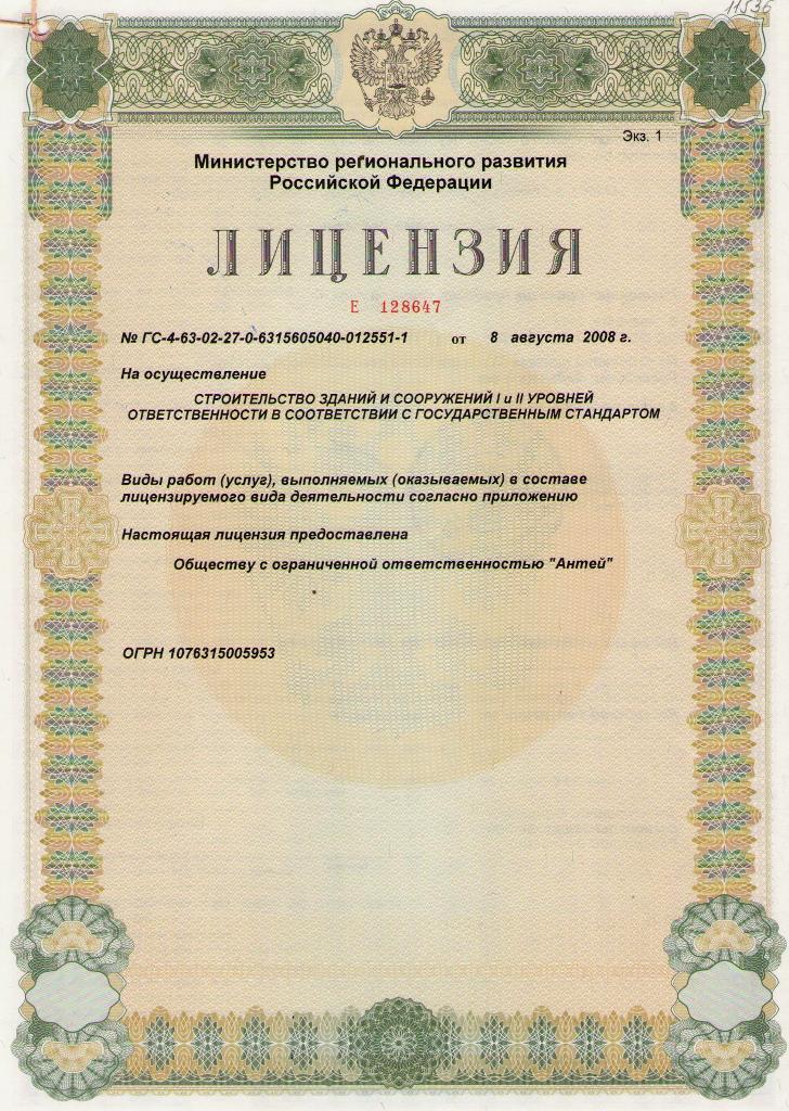 licenziya-antej-1
