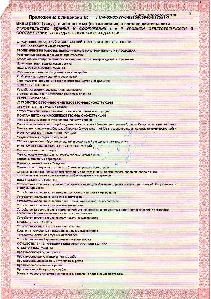 licenziya-antej-3