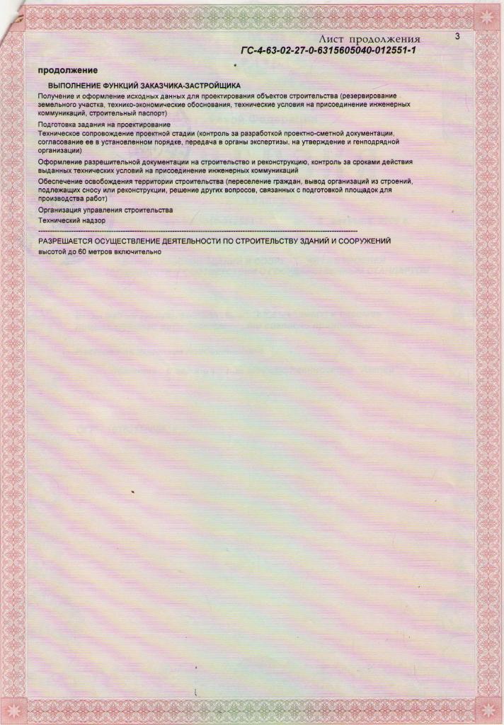 licenziya-antej-5