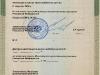 licenziya-antej-2