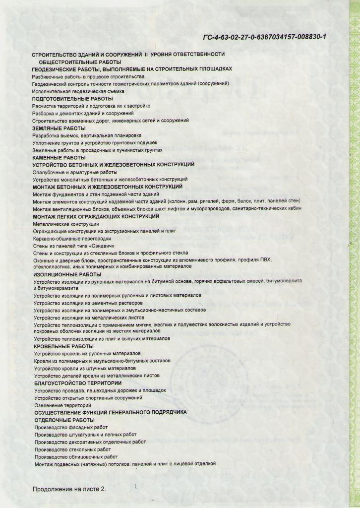 licenziya-fobos-2