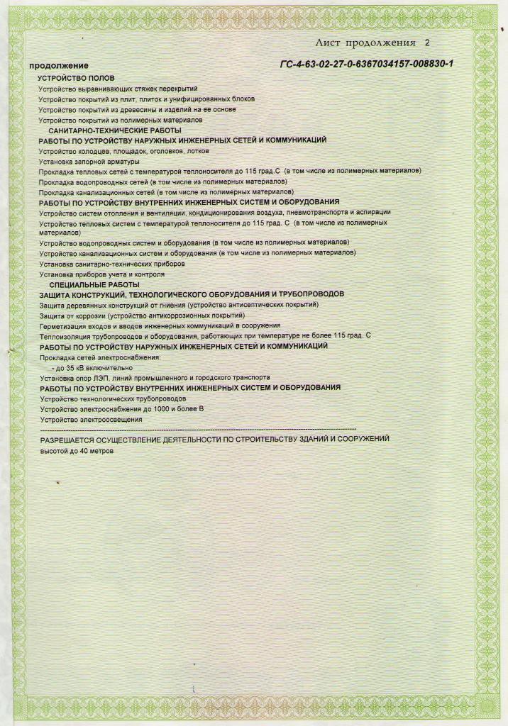 licenziya-fobos-3