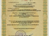 licenziya-fobos-1