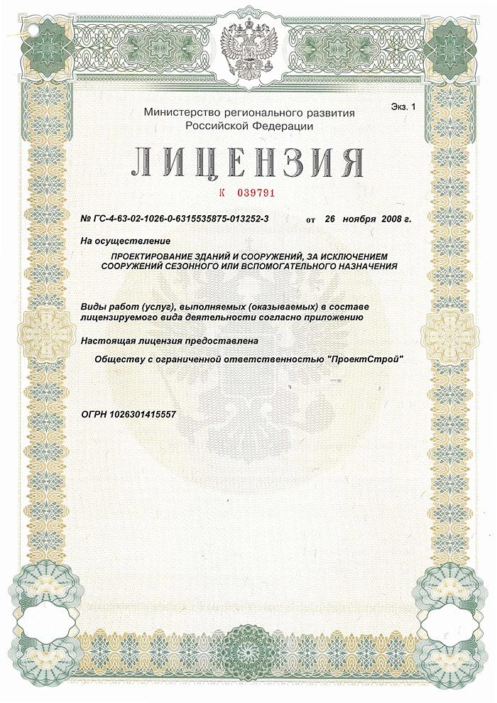 licenziya-proektstroj-1