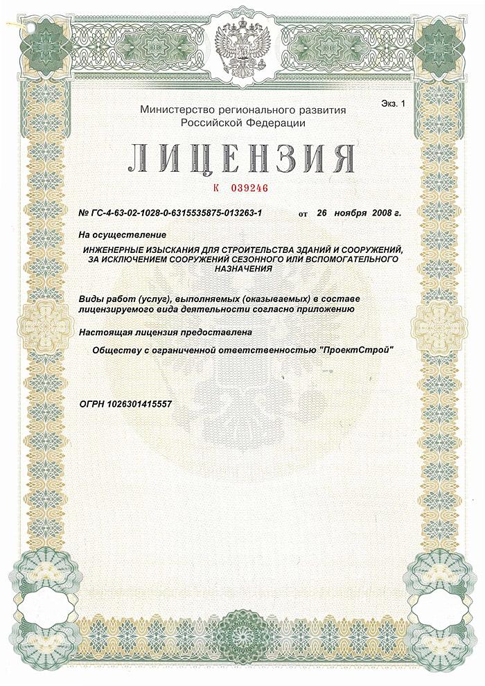 licenziya-proektstroj-3