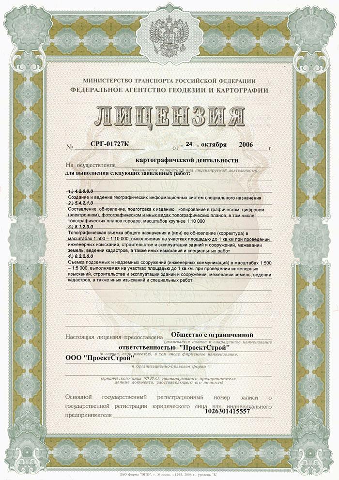licenziya-proektstroj-5