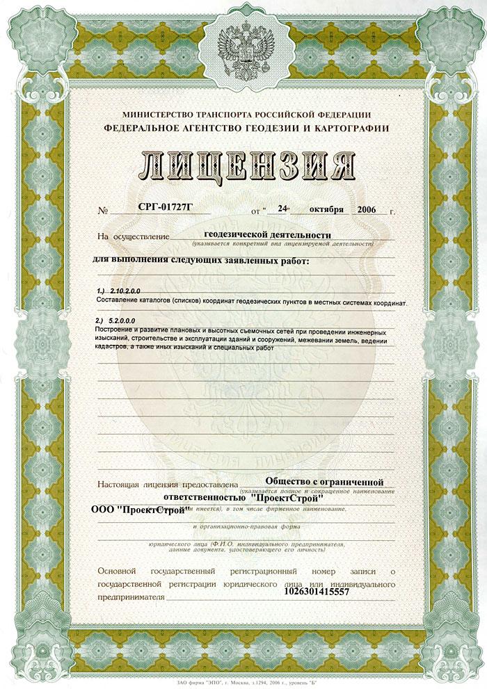 licenziya-proektstroj-6