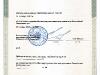 licenziya-proektstroj-2